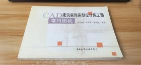CAD建筑装饰造型设计施工图用常图块【附光盘】