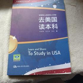 去美国读本科