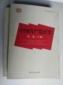 中国共产党历史(第1卷) 上下册
