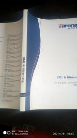 达内科技 XML&Hibernate:  C+E国际软件工程师培训教程CE-109