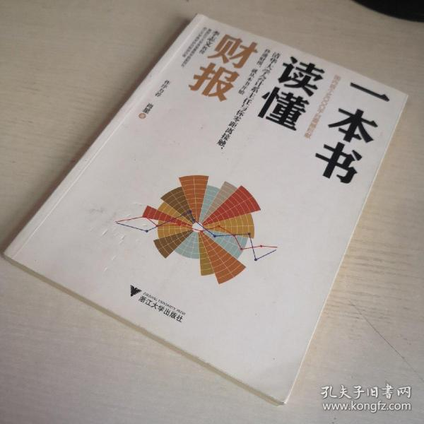 一本书读懂财报