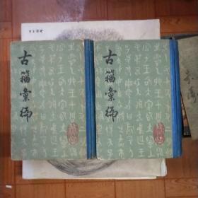 古籀汇编(上下册)(本书根据商务印书馆1934年8月初版本影印)