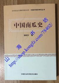 中国南瓜史(中华农业文明研究院文库·中国作物史研究丛书)9787511628251