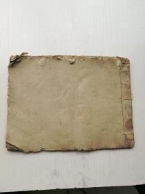 杨氏族谱。后面还有空白页。