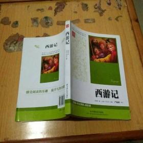 西游记(专家名师导读版)