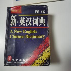 现代新英汉词典(软皮)