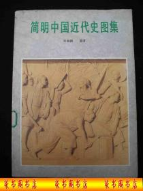1984年出版的----16开大本----全是历史图片的-----【【简明中国近代史图集】】50000册----少见