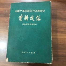 全国中草药新医疗法展览会技术资料选编