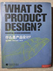 什么是产品设计?