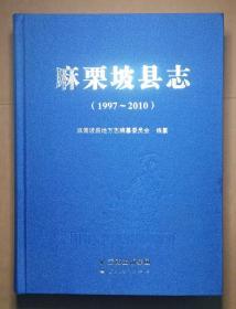 麻栗坡县志:1997-2010