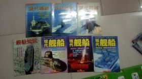 现代舰船 2001   1 2 4 6 10 11 12 共7本合售
