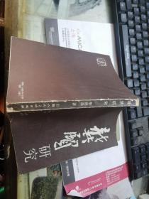 龚贤研究 (88年一版一印)