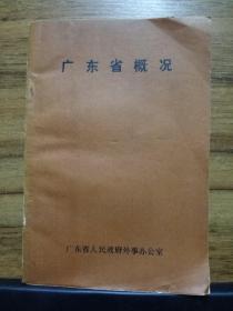 广东省概况