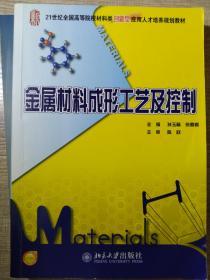 金属材料成形工艺及控制