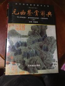 元曲鉴赏辞典(精装上下册二册)