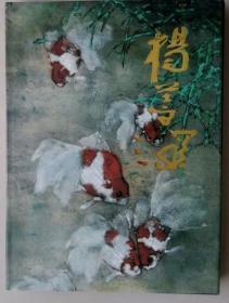 中国近现代名家画集 杨善深