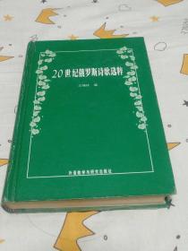20世纪俄罗斯诗歌选粹