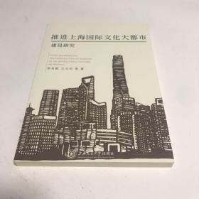 推进上海国际文化大都市建设研究