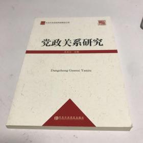 中共中央党校科研精品文库:党政关系研究
