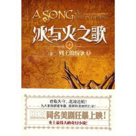 正版二手 (卷二)列王的纷争上-冰与火之歌-4 马丁 重庆出版社 9787229049300