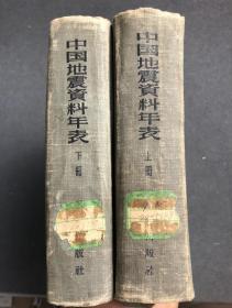 《中国地震资料年表》1653页(两大厚册 总重约五公斤) 56年1版1印 16开精装 记录中国各地 古代到50年代 所有的地震历史资料