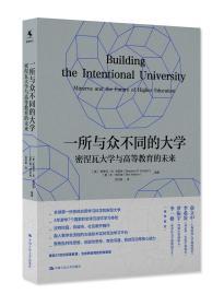【正版】一所与众不同的大学:密涅瓦大学与高等教育的未来