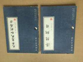 中国医学名著:济阴纲目+太平惠民和剂局方 2本合售