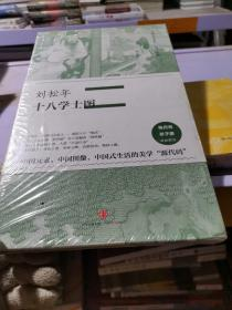 中国美术史·大师原典系列 刘松年·十八学士图