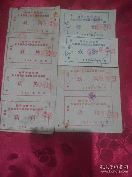 六十年代老住宿报销单:漯河市饮食服务公司住宿报销单二样(9张合售)