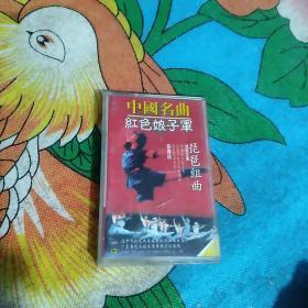 中国名曲 红色娘子军 琵琶组曲(磁带,已试听过,正常)