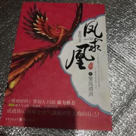 凤求凰1.2.3:三本合售
