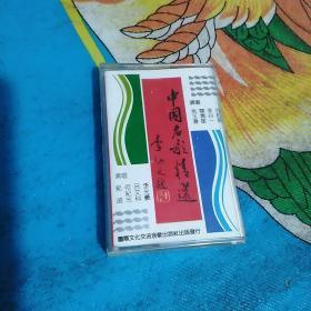 中国名歌精选(磁带,己试听)