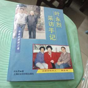 叶永烈采访手记