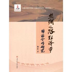 丝绸之路经济带能源合作研究