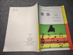 音乐(二) 钢(风)琴