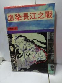 血染长江之战