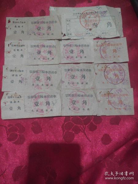 六十年代三轮车票:信阳市三轮车报销单三种(11张合售)
