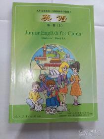 2000年后八零后九零后老初中英语课本第一册上,未用六折售