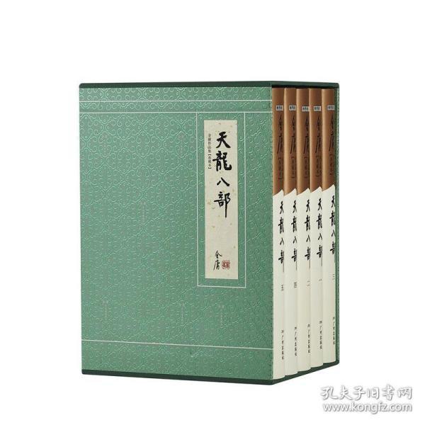 金庸武侠小说典藏本天龙八部全五册