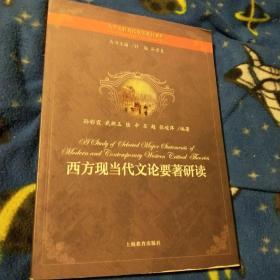 大学文科英汉双语教材系列:西方现当代文论要著研读(未翻阅