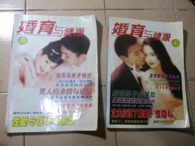 婚育与健康 珍藏A、B卷 2本合售 (总第26期-28期)+(总第29期-31期)