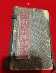 老版本线装书民国9年上海大成书局绣像二打天门阵鼓词一套包老稀少