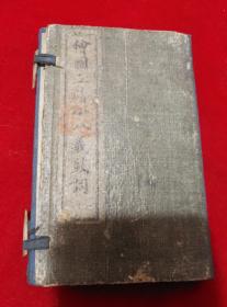 老版本线装书民国纪元上海江东茂记绘图五续小八义鼓词4册一套包老带封套