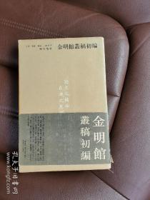 金明馆丛稿初编(01年一版一印)