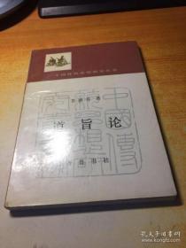 道旨论 (中国传统思想研究丛书)