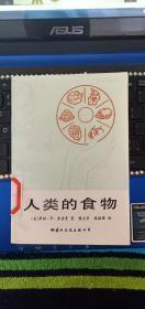 人类的食物 熊文华译