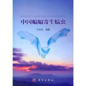 中国蝙蝠寄生蠕虫 马金友 科学出版社9787030452405正版全新图书籍Book