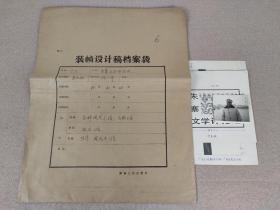 1985年 手绘封面装帧设计原稿《朱寨文学评论选》数十年前已化身万千流传于世,此母本孤品值得珍藏