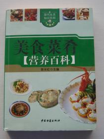 美食菜肴营养百科
