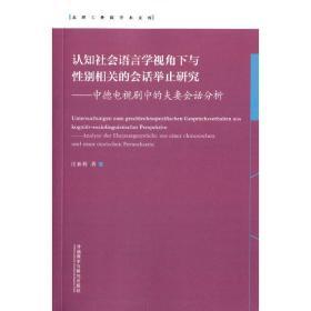 认知社会语言学视角下与性别相关的会话举止研究 菩提树大街.双面胶 汪亚利 著 外语教学与研究出版社9787513553346正版全新图书籍Book
